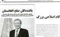 SRSG Yamamoto op ed in national media on daily Afghan peace work
