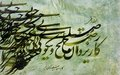 Peace Day Calligraphy: The final nine pieces of art