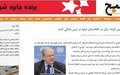 Afghanistan 8am newspaper publishes Mark Bowden op-ed on women's access to justice